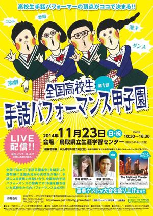 ss_kakudai-2.jpg