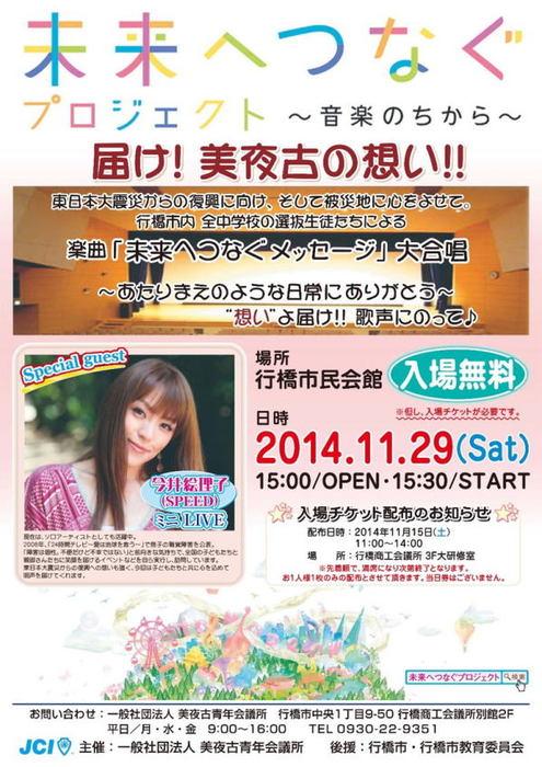 mirai poster1129.jpg